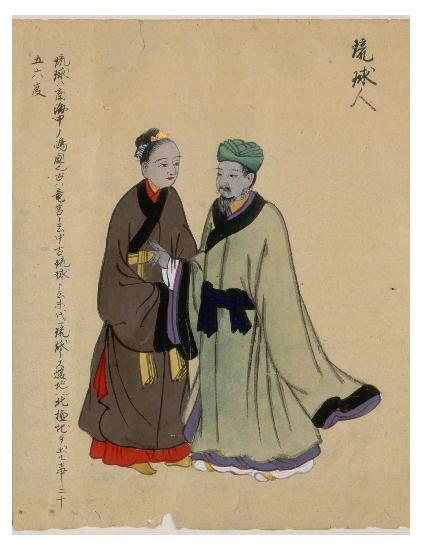 琉球人_九州大学日本史学研究室